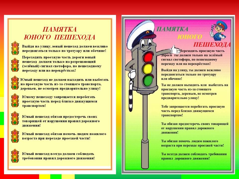Сценарий к мероприятию о дорожном движении